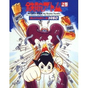 Astro Boy / Tetsuwan Atom - Original Color Edition Blu-ray Special Box First Part [Limited Pressing]