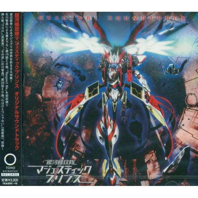 Ginge Kikotai Majestic Prince / Galactic Armored Fleet Majestic Prince Soundtrack