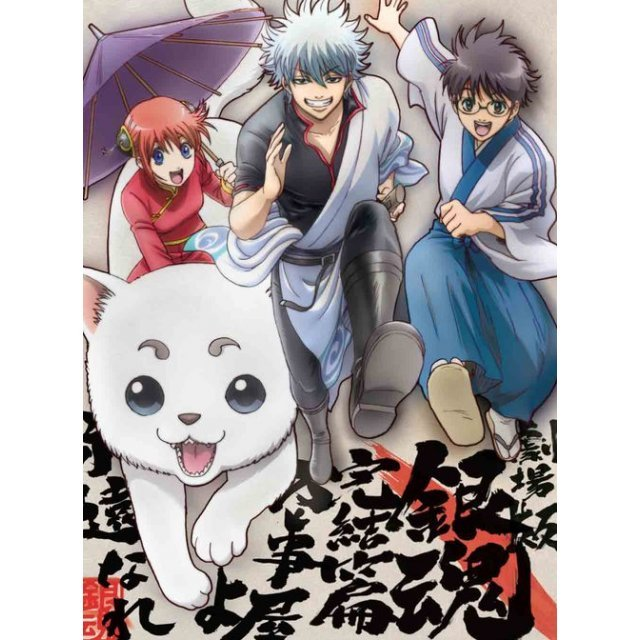 Gintama the Movie Kanketsu Hen Yorozuya Yo Eien Nare [2DVD+CD Limited Edition]