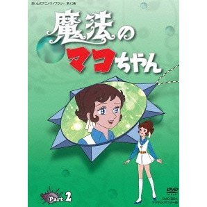 Omoide No Anime Library Dai 13 Shu Maho No Makochan Dvd Box Digitally Remastered Edition Part 2
