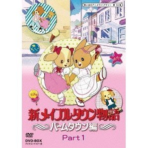Shin Maple Town Monogatari Plamtown Hen Dvd Box Digitally Remastered Edition Part 1