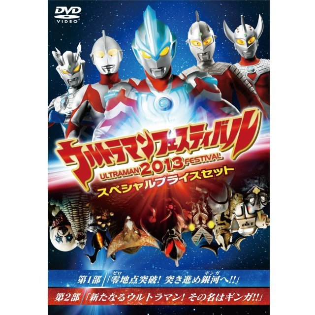 Ultraman The Live Ultraman Festival 2013 [Special-Price Edition]