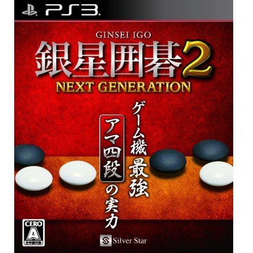 Ginsei Igo 2: Next Generation