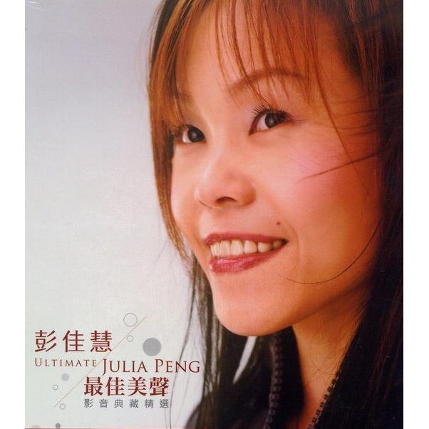 Ultimate Julia Peng [2CD+DVD]