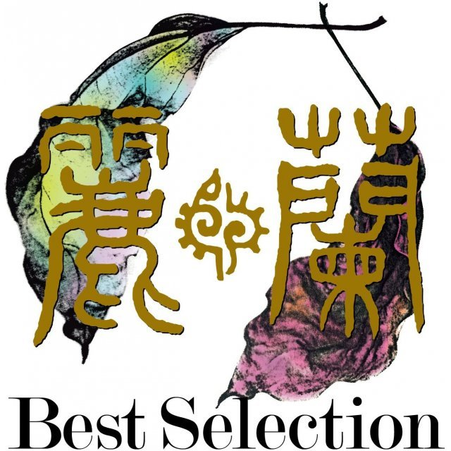 Best [SHM-CD]