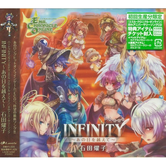 Infinity - A No Hi Wo Koete (Emil Chronicle Online 8th Anniversary Game)