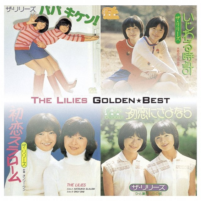Golden Best The Lilies [Limited Pressing]