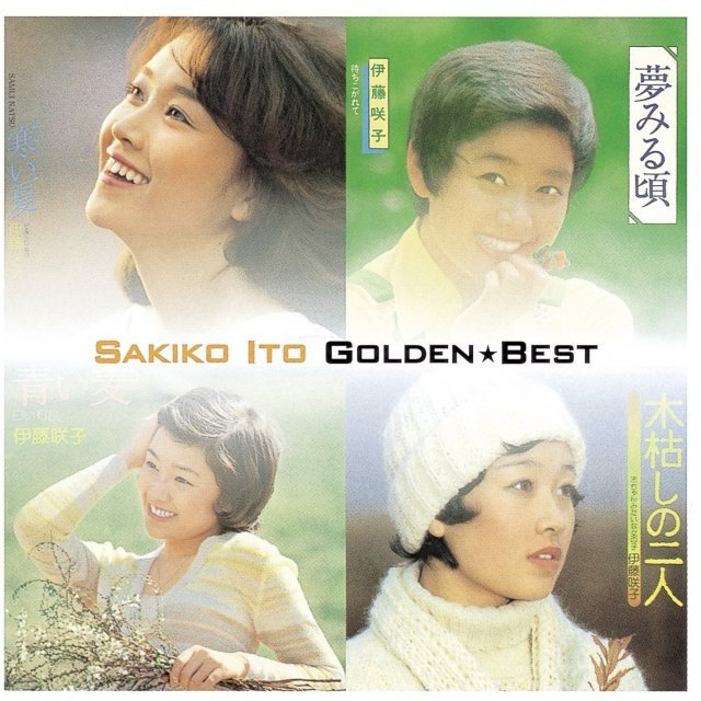 Golden Best Ito Sakiko [Limited Pressing]