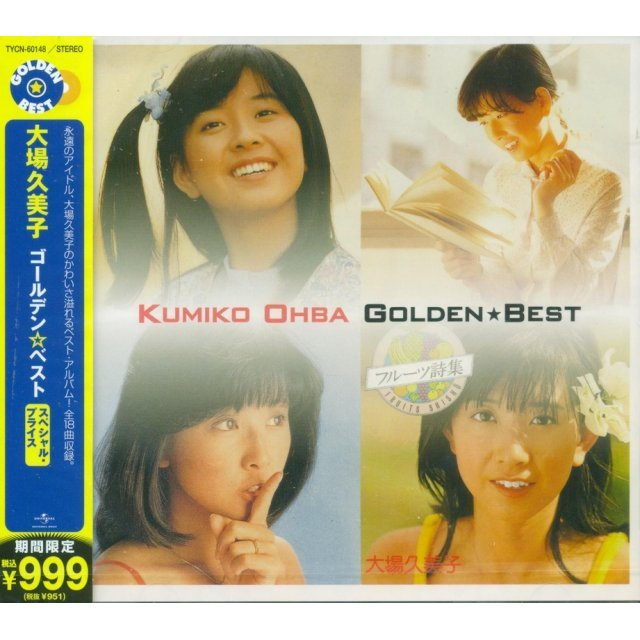 Golden Best of Ohba Kumiko [Limited Pressing]