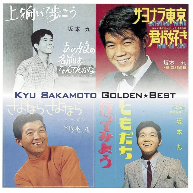 Golden Best Sakamoto Kyu [Limited Edition]