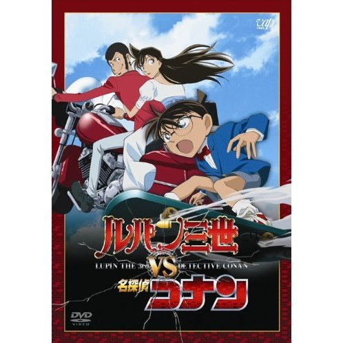 Lupin The 3rd Vs Detective Conan Special Priced Edition [Limited Edition]