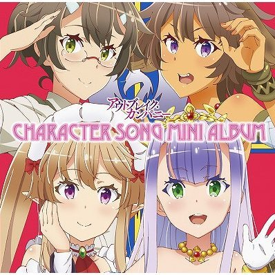 Outbreak Company Character Song Mini Album