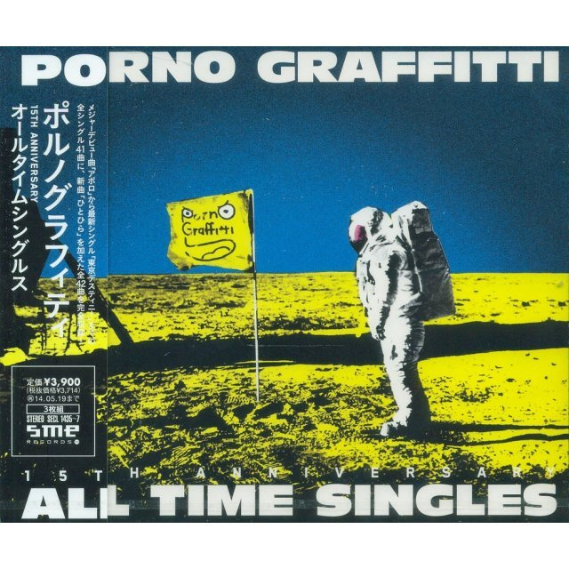 Porno Graffitti 15th Anniversary All Time Singles [3CD]