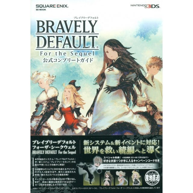 Bravely Default: For the Sequel Official Complete Guide