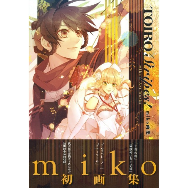 Miko Art Book: Toiro x Stripes!