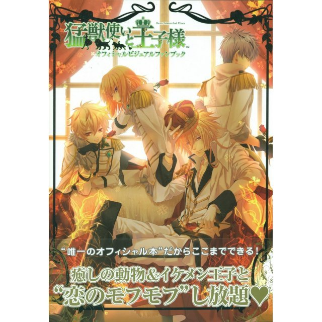 Moujyuu Tsukai to Ouji Sama Official Visual Fanbook