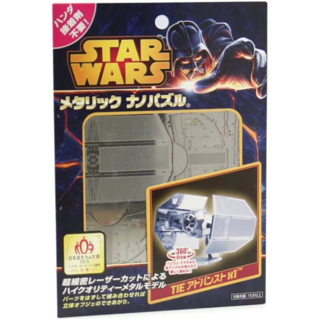 Star Wars Metallic Nano Puzzle: SMN-03 Tie Advanced