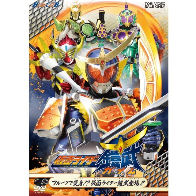 Hero Club Kamen Rider Gaim Vol.1