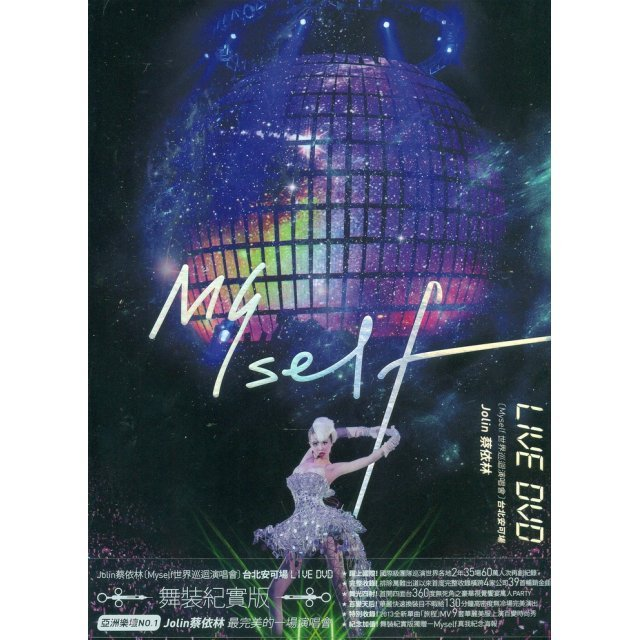 Jolin Tsai Myself World Tour In Taipei Live [2DVD]