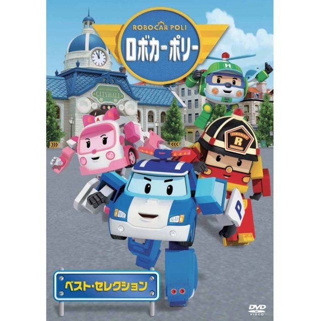 Robocar Poli Best Selection