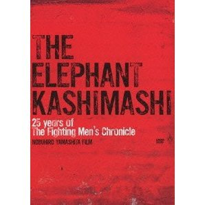 Fighting Mens Chronicle Elephant Kashimashi Derector's Cut Edition