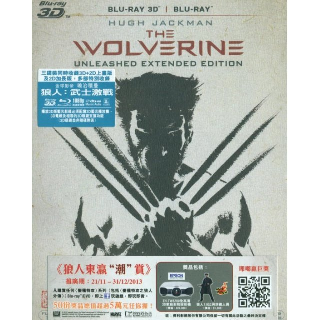 The Wolverine [3D+2D 3Blu-ray]