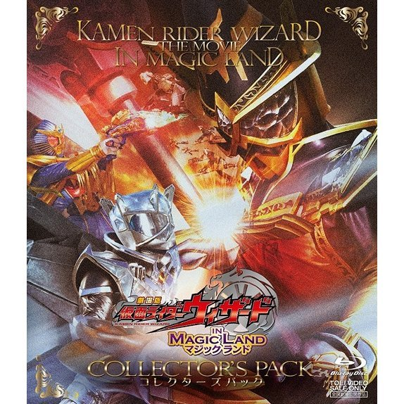 Kamen Rider Wizard In Magic Land Collector's Pack