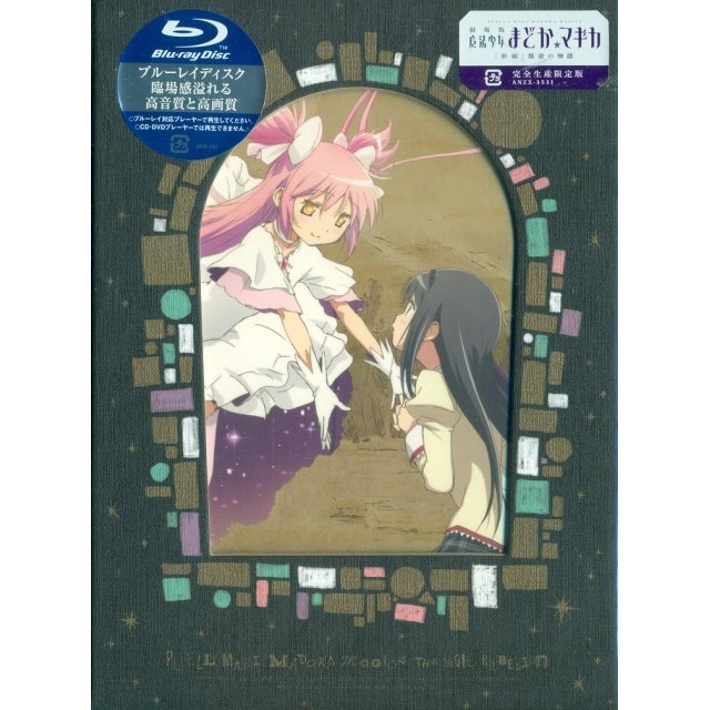 Puella Magi Madoka Magica The Movie: Rebellion [Limited Edition]