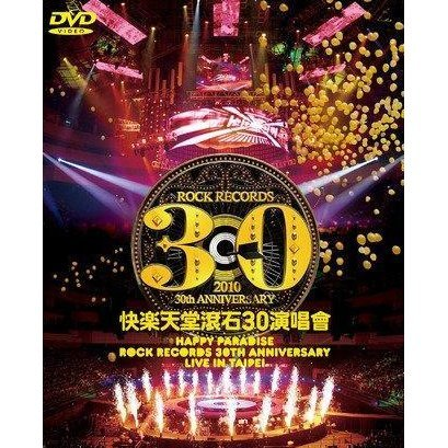 Happy Paradise Rock Records 30th Anniversary Live In Taipei [4DVD]