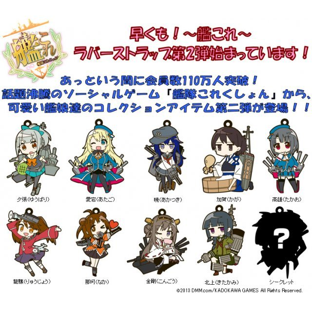 Kantai Collection Trading Rubber Strap Vol.2 (Set of 10 pieces)