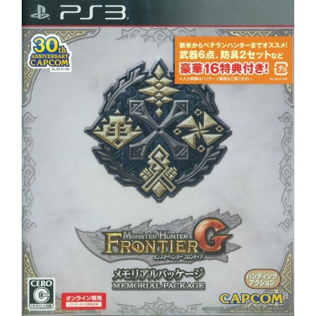 Monster Hunter Frontier G Memorial Package