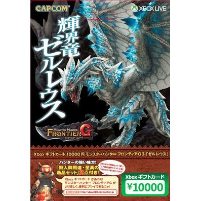 Monster Hunter Frontier G3 Xbox Gift Card 10000 Point [Zerureusu]