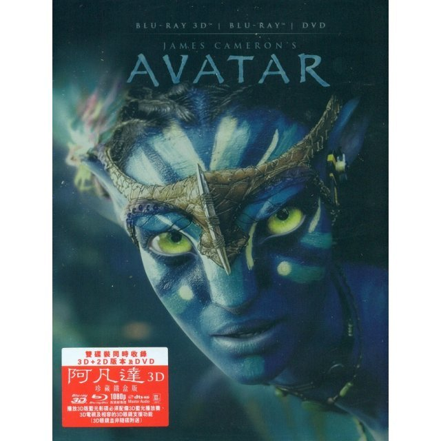 Avatar [3D+2D Steelbook Limited Edition]