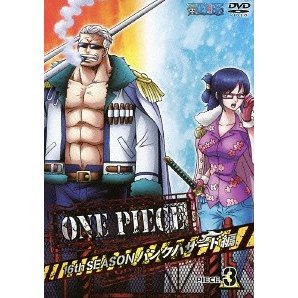 One Piece 16th Season Punk Hazard Hen Piece 3