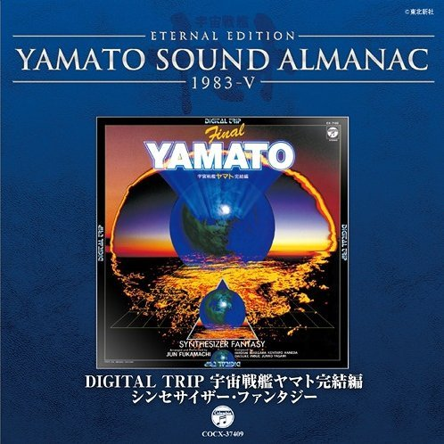 Yamato Sound Almanac 1983-V - Digital Trip Space Battleship Yamato Synthesizer Fantasy [Blu-spec CD]