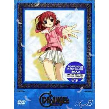 D.N.Angel Sky Target.13 [Limited Edition]