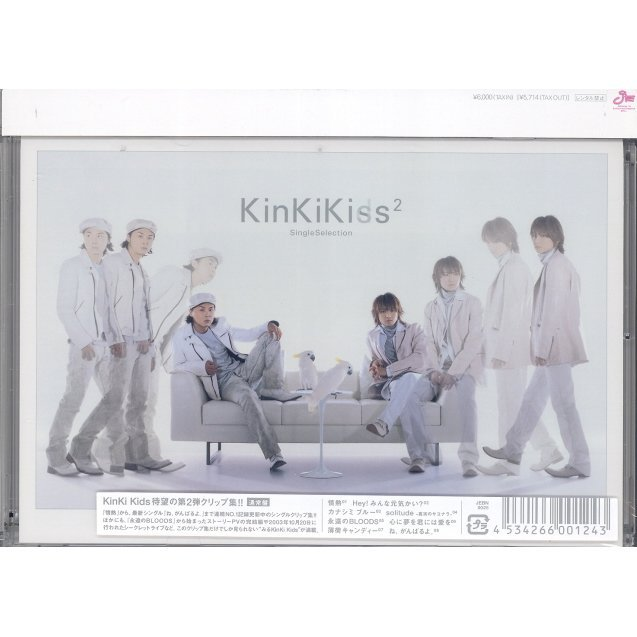 Kinki Kiss2 Single Selection
