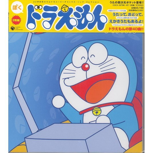 Boku Doraemon - Doraemon Song Collection