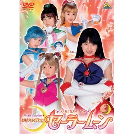 Sailormoon TV Drama Vol.3