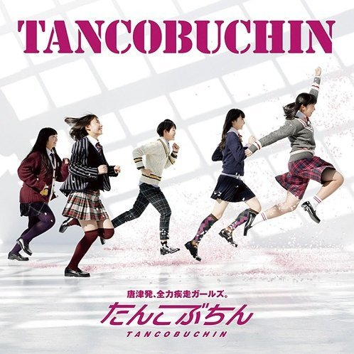 Tancobuchin [CD+DVD]