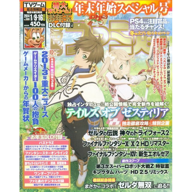 Weekly Famitsu No. 1309 (2014 01/09 & 16) [w/ Puzzle & Dragons Z and Phantasy Star Online 2 DLC]