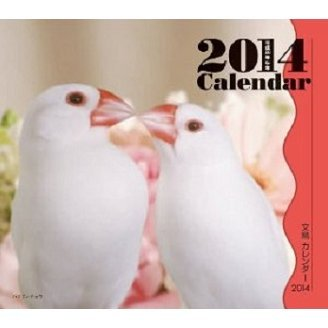 Mini Java Sparrow [Calendar 2014]