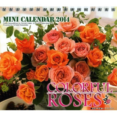 Colorful Roses [Calendar 2014]