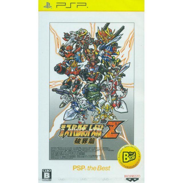 Dai-2-Ji Super Robot Taisen Z Hakai-hen (PSP the Best)