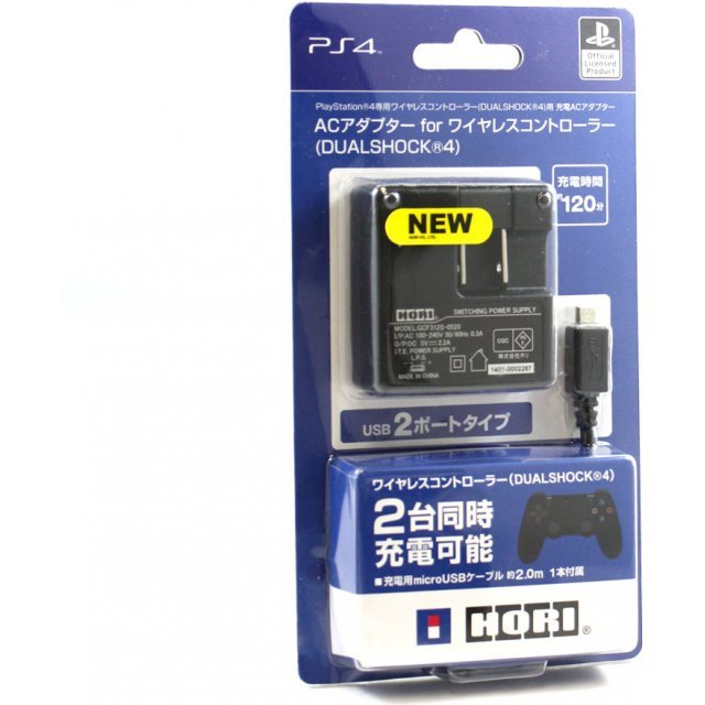 AC Adapter for DualShock 4