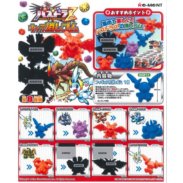 Puzzle & Dragons Z Chara Eraser (Set of 8 Pieces)