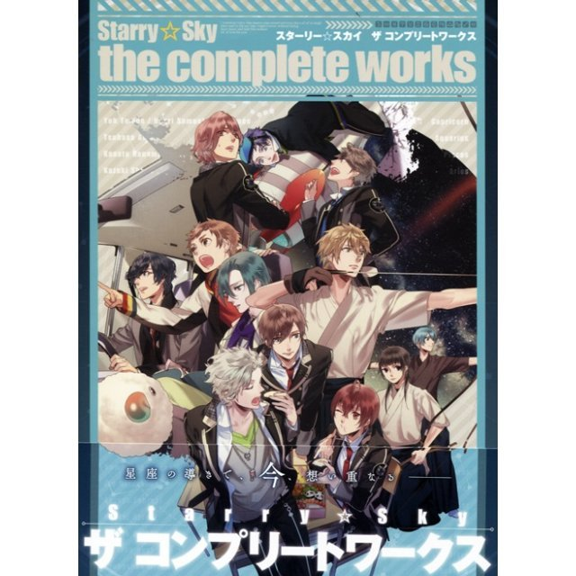 Starry Sky The complete Works