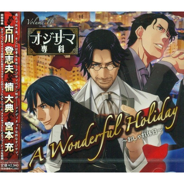 Drama Cd Ojisama Senka Vol.11 A Wonderful Holiday - Oshare Kyujitsu