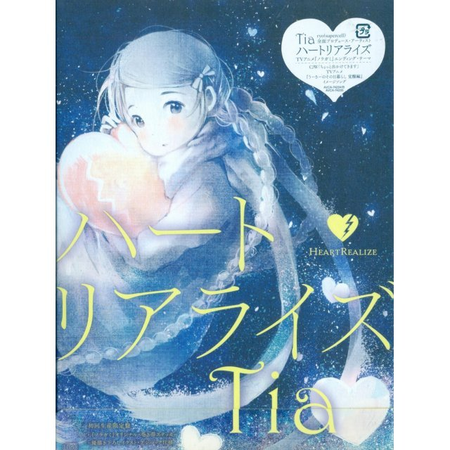 Heart Realize (Noragami Outro Theme) [CD+DVD Limited Edition]