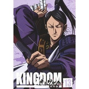 Kingdom Hisho Hen Vol.13